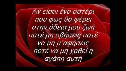 Nikos Vertis - An eisai ena asteri *превод*