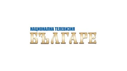 """ПРОМО НАЦИОНАЛНА ТЕЛЕВИЗИЯ """"БЪЛГАРЕ"""""""