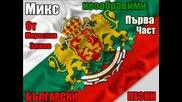 Микс с незабравими Български Песни !!!! Първа Част !