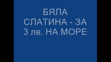 Bqla Slatina -rekovi -za 3 lv Na More