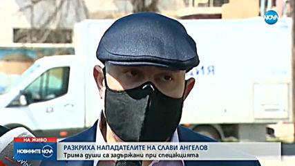 ЕКСКЛУЗИВНО: Арестуваха нападателите на Слави Ангелов