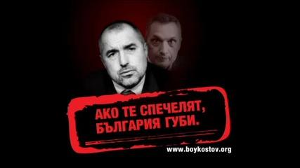 Бойко Борисов и Иван Костов - общ език