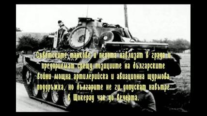 Българските Сс - Bulgarian Waffen Ss