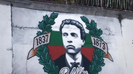 Най-красивата стена в България