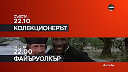 """""""Колекционерът"""" на 24 октомври и """"Файъруолкър"""" на 25 октомври от 22.10 ч. по DIEMA"""