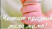 днес е празникът на мама
