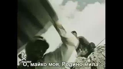 Българийо, за тебе те умряха!