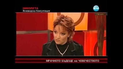 Ясновидката Николета - Горещо 10.03.2012 част(1/2)