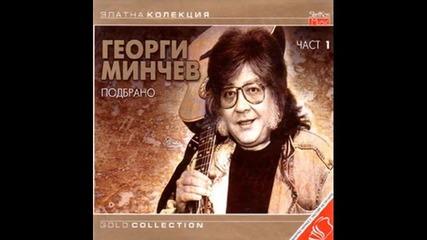 Георги Минчев - Българският рок