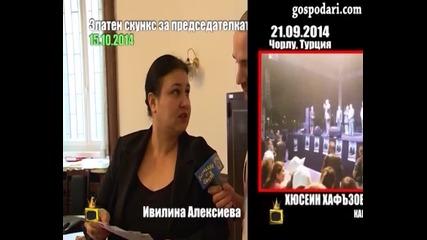 "20.10.2014 Господари на ефира!""златен Скункс"" За Председателката На Цик"