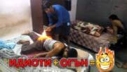 Идиоти си играят с огъня