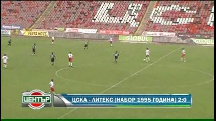 Ц С К А 2 - 0 Литекс (1/4 финал, родени 1995 година)