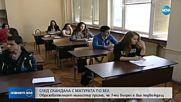 МАТУРИТЕ: Образователният министър призна, че 7-ми въпрос е бил подвеждащ