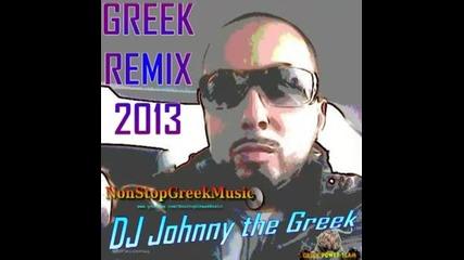 Greek Remix 2013 - Dj Johnny the Greek [ 1 of 3 ] Nonstopgreekmusic