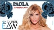 Paola De ksigithikes kala (new Song 2012)