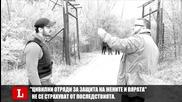 Българските доброволци, които пазят границите ни