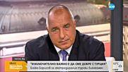 Борисов: Притеснен съм за бъдещето на България