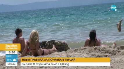 Ще връщат ли туристи на границата с Гърция?