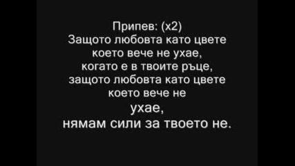 Respect - Пречка За Любов
