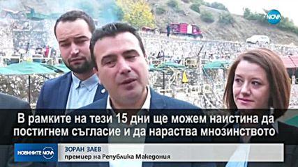 Матю Палмър е на посещение в Македония