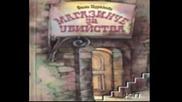 Магазинче за убийства ( радиотеатър по Фани Цуракова )