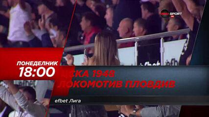 ЦСКА 1948 - Локомотив Пловдив на 26 април, понеделник от 18.00 ч. по DIEMA SPORT