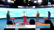 """""""Пресечна точка"""": За втория върнат мандат, кворума в парламента и прогнозите за кабинет"""
