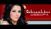 Дебора - Сексапилно