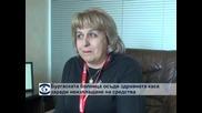 Бургаската болница осъди Здравната каса заради неизплащане на средства