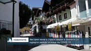 Австрия налага строги мерки в зимните си курорти заради локални огнища на COVID-19