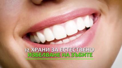 12 храни за ЕСТЕСТВЕНО избелване на зъбите