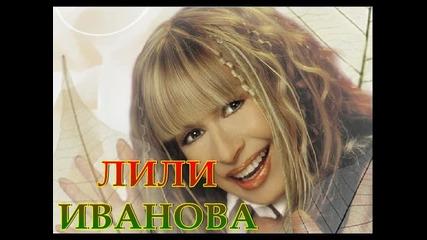 Лили Иванова - Любов - субтитри