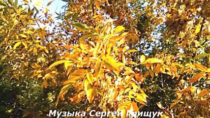 Музыка Сергей Грищук - Осень