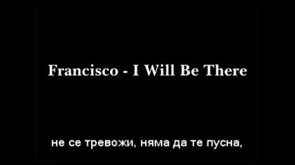 Francisco - I Will Be There [превод]