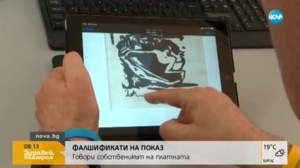 ИЗКУСТВО-МЕНТЕ: Говорят собственикът на картините и Вежди Рашидов