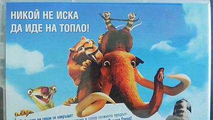 Българското Dvd издание на Ледена епоха 2: Разтопяването (2006)