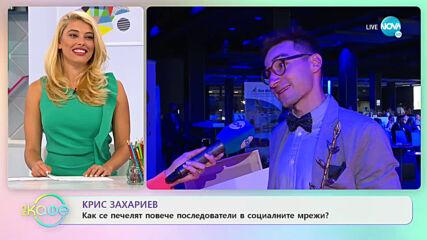 """Защо Крис Захариев реши да стане влогър? - """"На кафе"""" (10.07.2020)"""