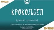 10 думи от родния ни език, които не могат да бъдат преведени на друг
