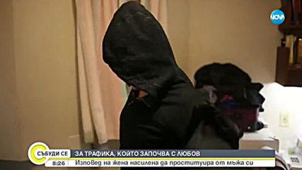 Близо 50 хиляди българи – жертви на трафик на хора