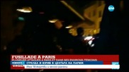 Няколко атаки в Париж взеха десетки жертви