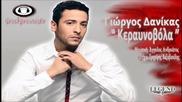 Giorgos Danikas - Keraunovola ( New Official Single 2012 )