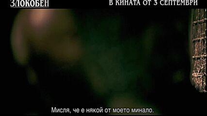 """""""ЗЛОКОБЕН"""" - ТВ спот"""
