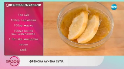 Рецептите днес: Френска лучена супа и Пастет от пилешки дробчета - На кафе (19.10.2018)