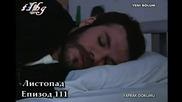 Тази вечер /111 Епизод/