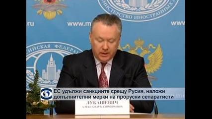 ЕС разшири санкциите срещу Русия, наложи рестриктивни мерки и на проруски сепаратисти
