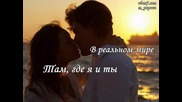 Вероника Агапова - Это не сон.. - Превод
