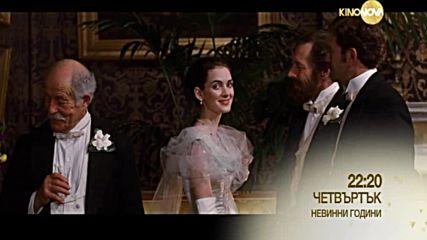 """""""Чудо"""" и """"Невинни години"""" в """"Треска за Оскари"""" на 7 февруари по KINO NOVA"""