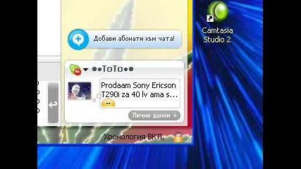 Skype - Tricks