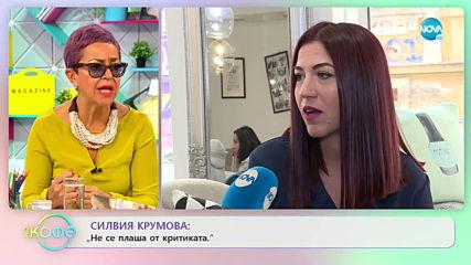 Силвия Крумова - Силви Амика: История на книгата