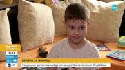 ПРИЗИВ ЗА ПОМОЩ: 7-годишно дете има нужда от средства за лечение в чужбина